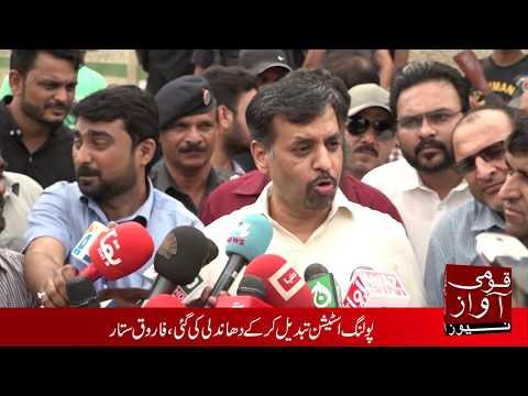 karachi Election 2018