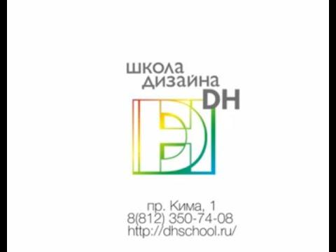 Dh школа дизайна