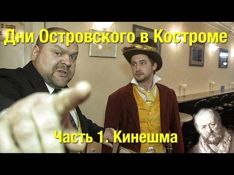 #1 Дни Островского в Костроме. Часть 1