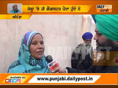 Deceased Gangster Manna's mother blames Bathinda Police