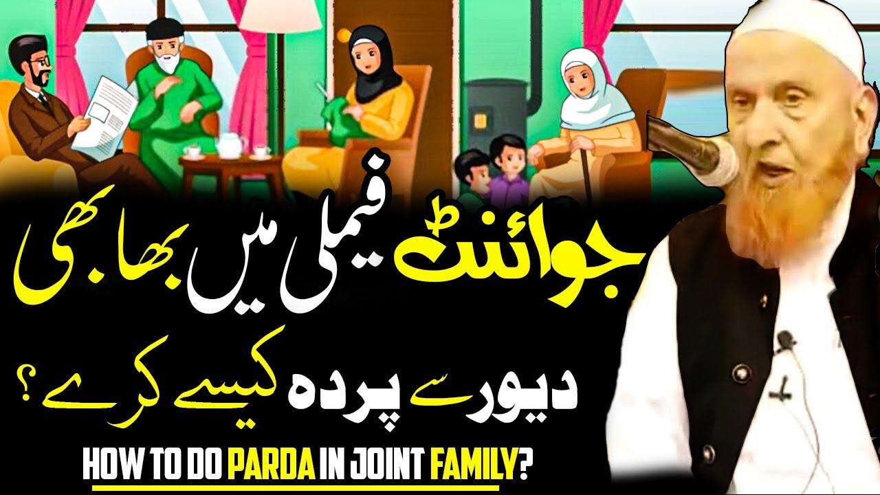 Joint Family Me Bhabi Dewar Sy Parda Kesy Karyn - بھابھی کا دیورسے پردہ - Sheikh Makki al Hijazi