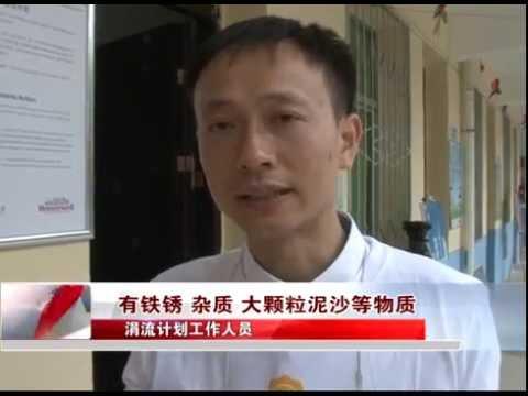 Xi'An TV – Honeywell Brings Clean Water to Chinese Rural Schools