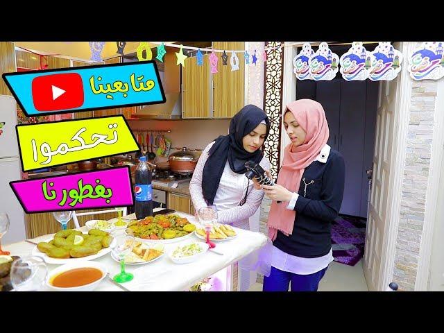 متابعينا تحكموا بفطورنا في رمضان !! شو بيصير في بداية الفيديو 😱