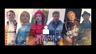 Трейлер «История Петербурга в стихах»