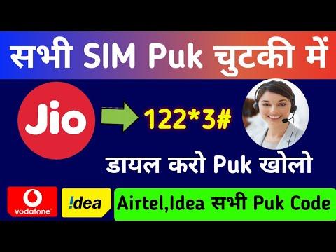 jio-sim-puk-code-kaise-khole-||-how-to-find-airtel,voda,idea-sim-card-puk-code-|-hindi