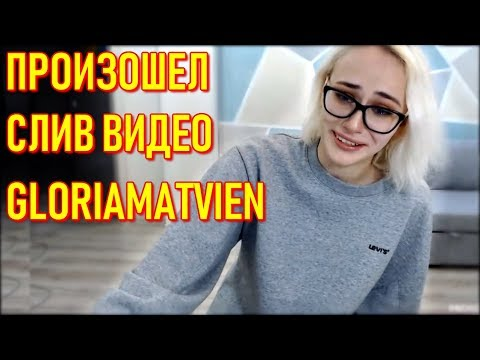 GloriaMatvien После СЛИВ ВИДЕО Вернулась На Twitch