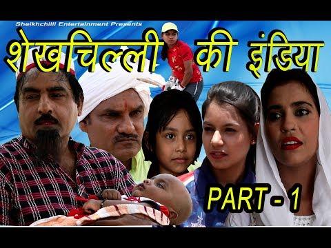 शेखचिल्ली  की  इंडिया # PART - 1 # Shekhchilli Ki India || New Movie 2019 ...