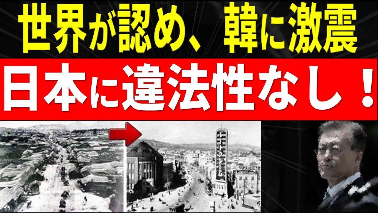 日本に賛同の嵐!そもそも違法性などない。応募工裁判の根底が覆る?韓国の不都合な真実が明らかにされ・・・【令和のスルメ】