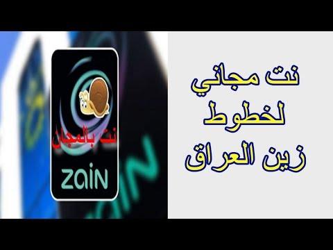 نت مجاني لخطوط زين العراق 2018