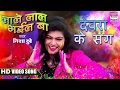 Devra Ke Sang - Nisha Dubey | HAPPY HOLI | LALE LAL BHAIL BA | VIDEO SONG