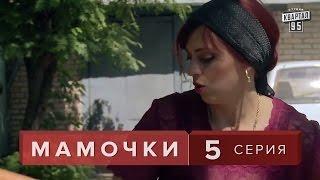 """Сериал """" Мамочки """"  5 серия. Семейная комедия мелодрама в HD (16 серий)."""