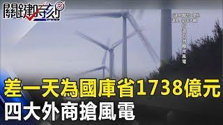 差一天為國庫省1738億元 2019年第一個上班日四大外商搶風電! 關鍵時刻20190101-3 李明賢