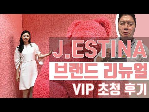 제이에스티나 브랜드 리뉴얼 VIP 초청 후기