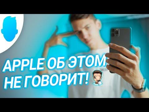 IPhone 11 Pro Max — APPLE, НУ КАК ТАК?