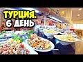 Турция || 6 день || Чем кормят в отелях в Турции || Обзор шведского стола в отеле Armas Green Fugla