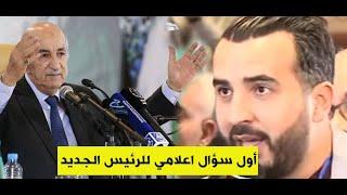 اول سؤال اعلامي للرئيس الجديد عبد المجيد تبون للشروق