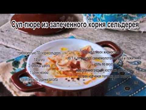 Блюда с сельдереем - рецепты с фото на  (201