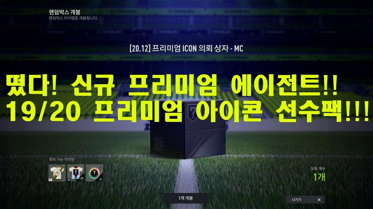 [피온4]19/20신규프리미엄아이콘선수팩 겟또!!!