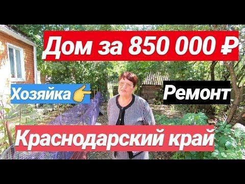 Лучший Дом в Краснодарском крае от СОБСТВЕННИКА за 850 000 рублей