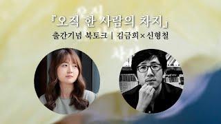 김금희 『오직 한 사람의 차지』 출간 기념 북토크 X …