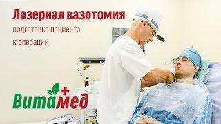 видео Вазомоторный ринит лечение лазером: суть операции, отзывы