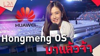 มาจริงจ้า! Hongmeng OS ระบบปฏิบัติการโดย Huawei 🤩 (สรุปงาน HDC 2019 ใน 10 นาที) | เฟื่องลดา LDA