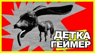 ЧТО Вообще Происходит!? Goat Simulator