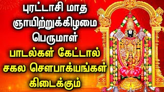POWERFUL BALAJI SONGS FOR WEALTH & PROSPERITY | Purattasi Perumal Songs | Perumal Devotional Songs