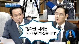 [말말말] 이재용 부회장이 청문회를 대하는
