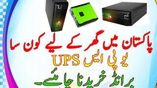 Top 10 best ups for home use urdu hindi