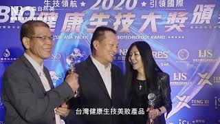 東森自然美榮獲BIO亞太健康生技大獎
