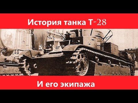 История танка Т-28 и его экипажа