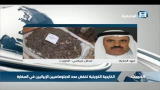 محلل سياسي كويتي للإخبارية: الكويت طلبت من سفير إيران مغادرة البلاد