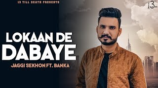 Lokaan De Dabaye | Jaggi Sekhon Ft Banka | New Punjabi Songs 2018 | Latest Punjabi Songs 2018