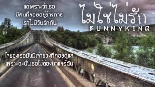"BUNNYKING - ""ไม่ใช่ไม่รัก"" [Love Remix] +Lyrics"