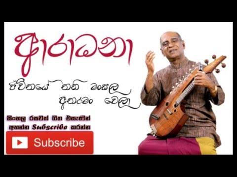 Aaradhana (ජීවිතයේ තනි මංසල අතරමං වෙලා) - W D Amaradeva 1080p HD