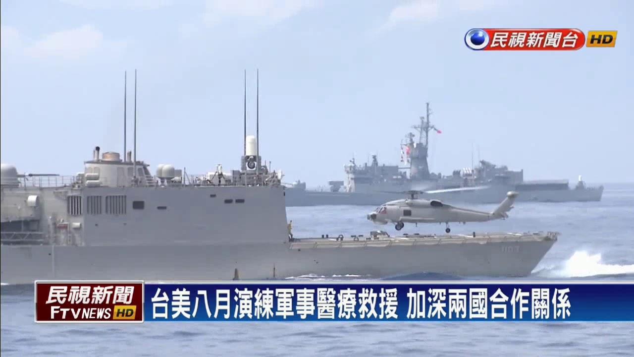 葛來儀幫高調!臺美海軍8月演練軍事醫療救援-民視新聞 - YouTube