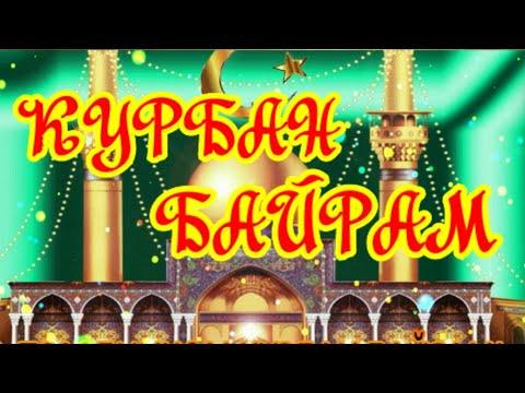 Поздравляю с праздником Курбан Байрам!