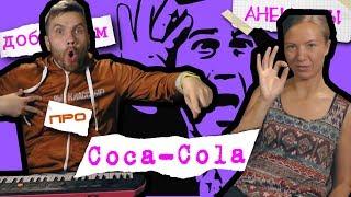 Приколы с кока-колой (анекдоты, песни и шутки, а не пранки)