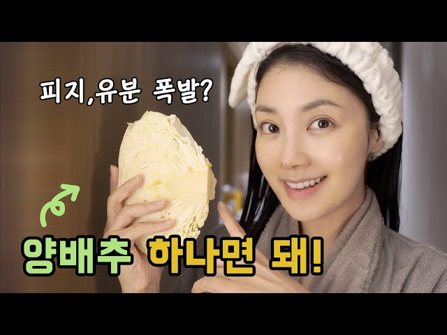 [SUB] 피지와 유분이 늘어난다면🔥양배추 하나로 해결! How to cool down your skin with a CABBAGE 🟢| 유나 UNA