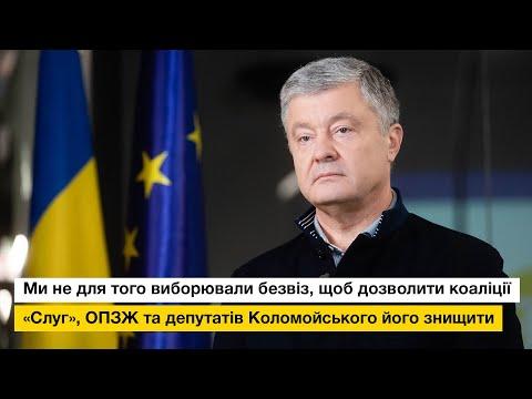 Не дозволимо коаліції «Слуг», ОПЗЖ та депутатів Коломойського  знищити безвіз - Петро Порошенко