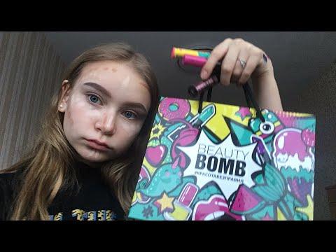 Обзор косметики Beauty Bomb 💣 💞 | Душка или Чушка?🔥🥰| BS❤️