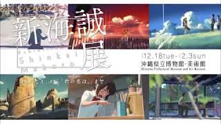 YouTube動画:新海誠展 「ほしのこえ」から「君の名は。」まで 沖縄県立博物館・美術館(おきみゅー)2