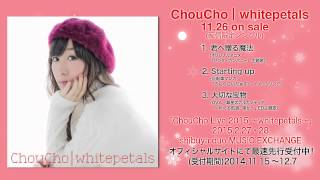 ChouCho配信限定シングル「whitepetals」 2014.11.26 on sale 1. 君へ贈...