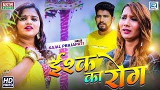 Ishq Ka Rog Kajal Prajapati | Latest Hindi Sad Song | इश्क का रोग | Full HD