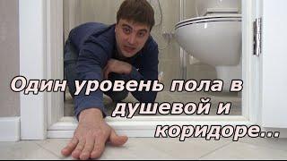 Сан узел с душевой   Один уровень пола в сан узле   Ремонт квартир под ключ в Брянске