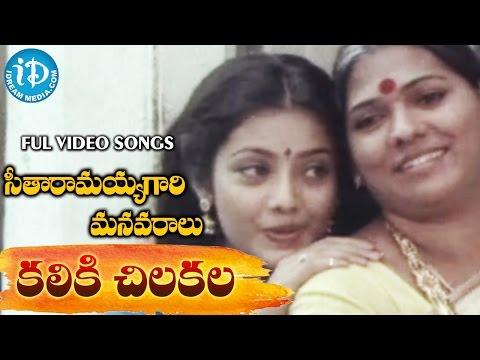 Seetharamaiah Gari Manavaralu Songs - Kaliki Chilakala Koliki Video Song - ANR | Meena || Keeravani
