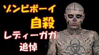 全身タトゥーで大ブレイクしたリック・ジェネストが自殺 レディーガガら追悼 中村倫也のタトゥー 検索動画 22
