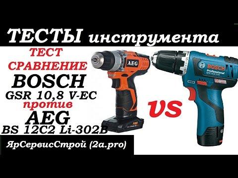 Тест- сравнение Аккумуляторная дрель-шуруповерт Bosch GSR 10,8 V-EC против AEG BS...
