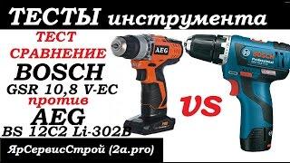 Тест- сравнение Аккумуляторная дрель-шуруповерт Bosch GSR 10,8 V-EC  против AEG BS 12C2 Li-302B(Сравнительный тест двух шуруповертов Аккумуляторная дрель-шуруповерт Bosch GSR 10,8 V-EC Аккумуляторная дрель-шу..., 2015-06-13T14:41:31.000Z)